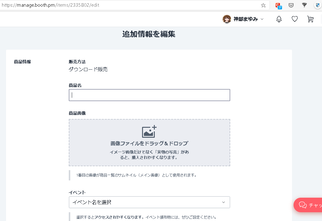 BOOTH商品登録