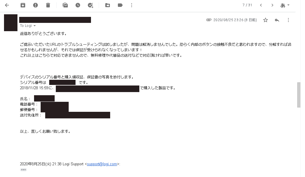 M570t保証申請メールやりとり