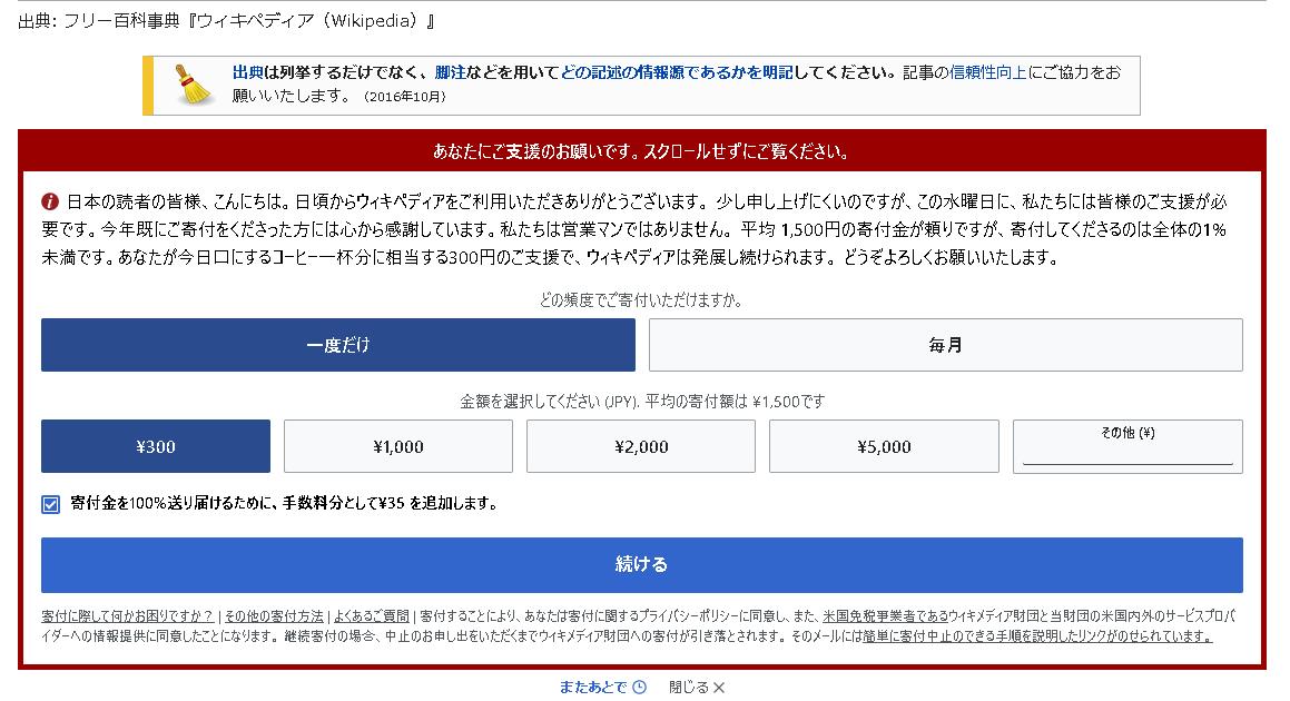 wiki300円寄付