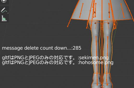 gltfはPNGとJPEGのみの対応です。