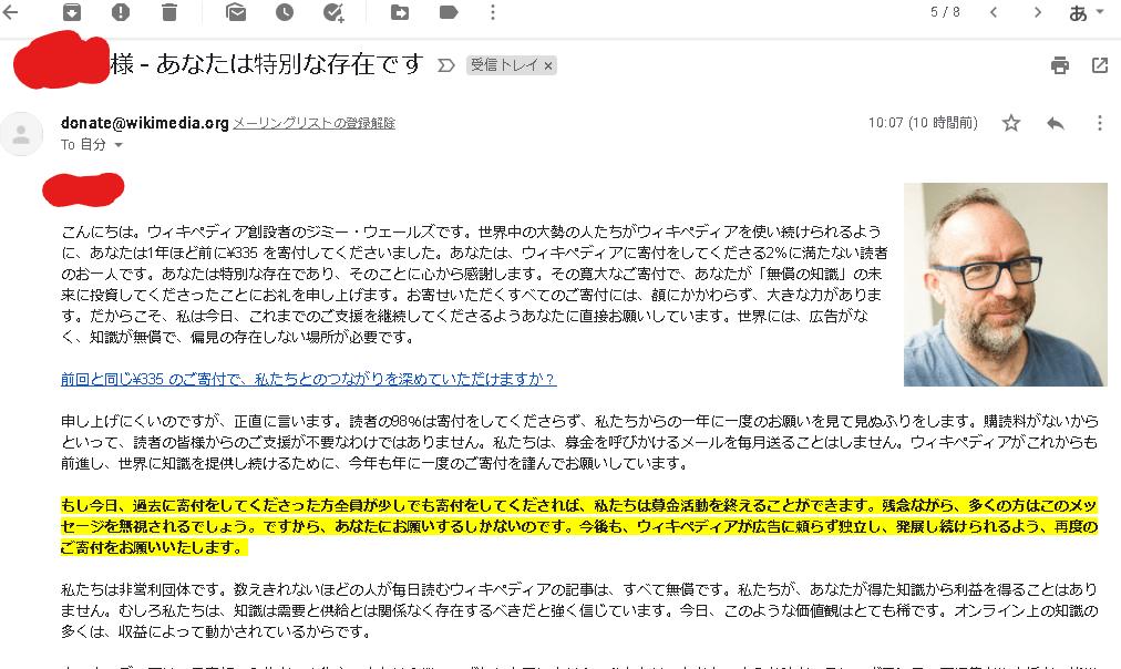 wikipedia 寄付 メール