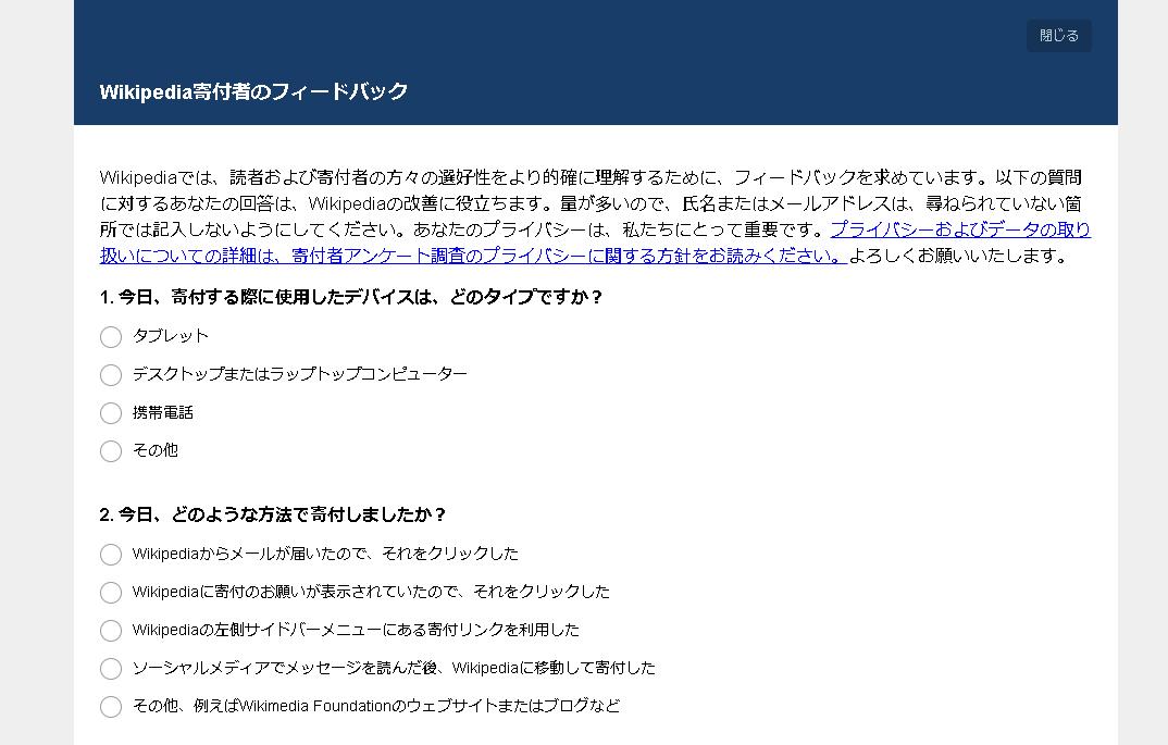 wikiアンケート画面
