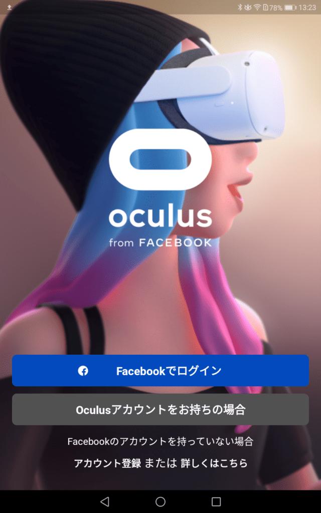 Oculus Quest2 Facebook凍結されないか不安