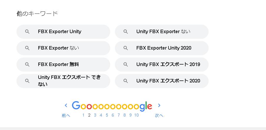 fbx exporter ない