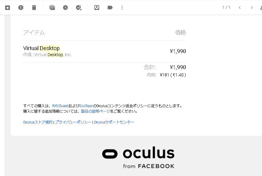 Facebook アカウント 🐲Oculus quest 2 【衝撃】Oculus Quest2に緊急事態発生!