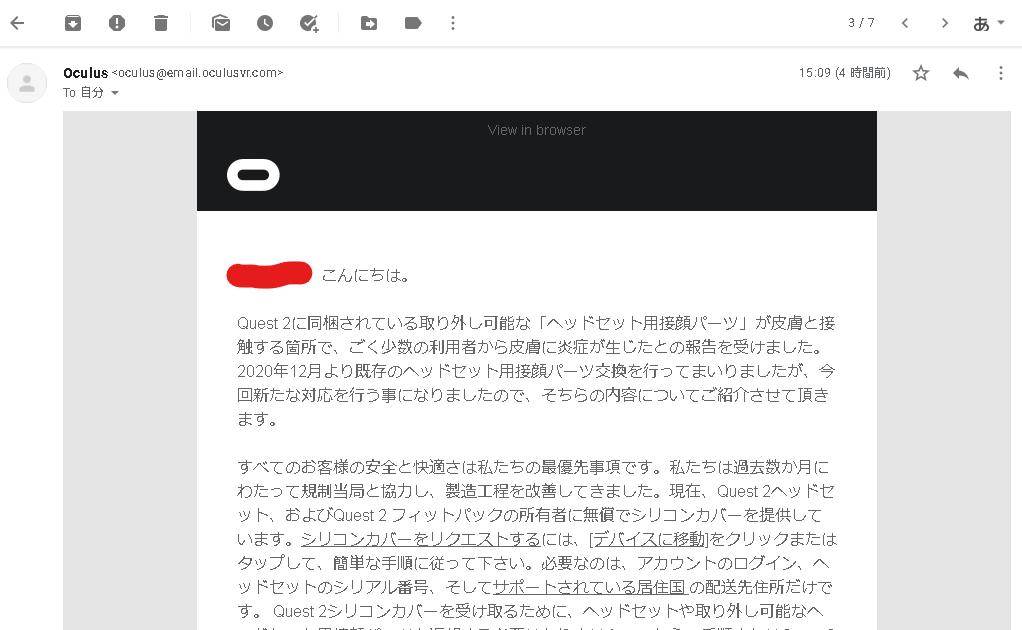 oculus quest2 シリコンカバー メール
