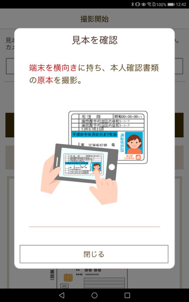楽天銀行アプリ マイナンバー提出