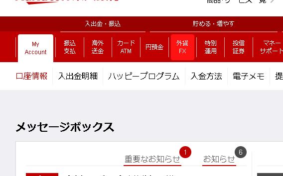 楽天銀行 重要なお知らせ